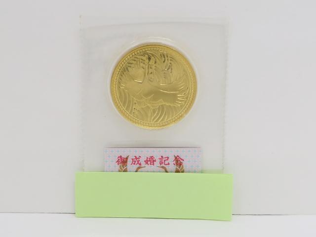 皇太子殿下御成婚記念 5万円金貨 2019年9月買取